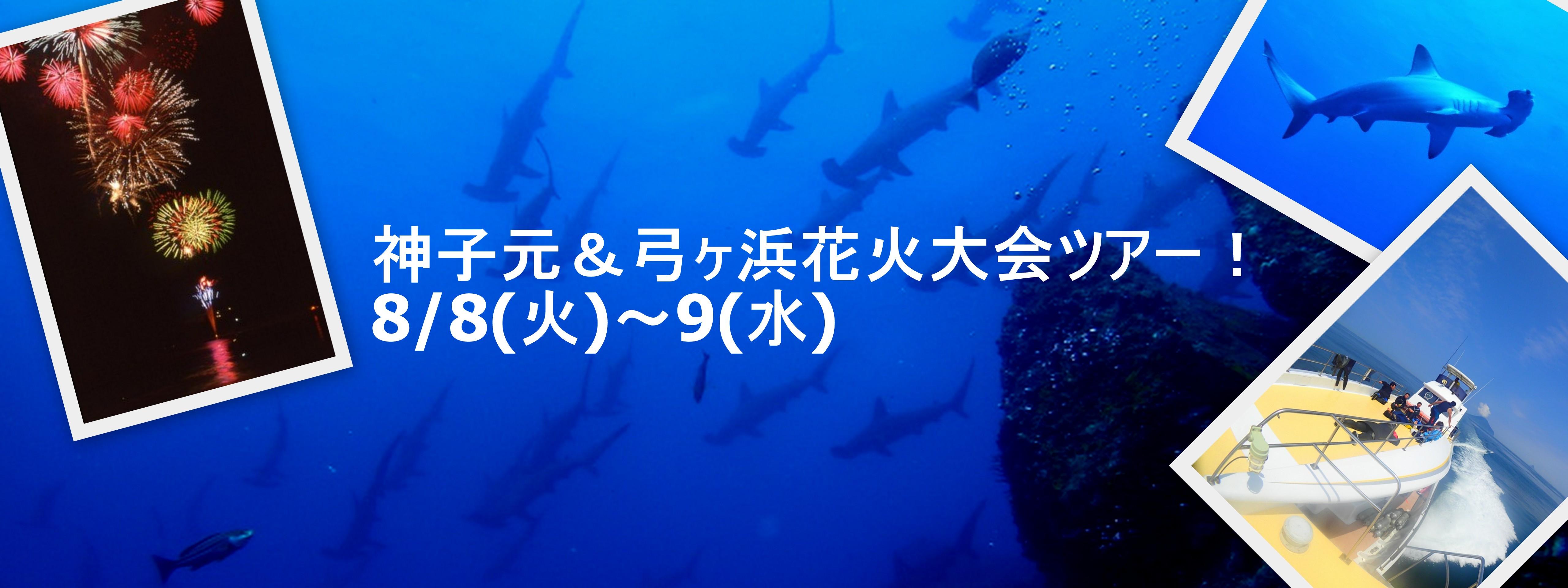 神子元ダイビング&弓ヶ浜花火大会