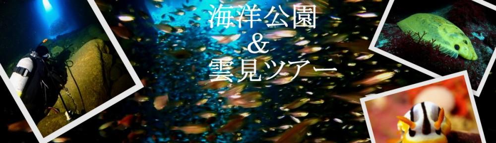 2017年GW雲見&海洋公園ツアー