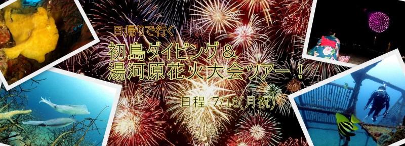 2018yugawara