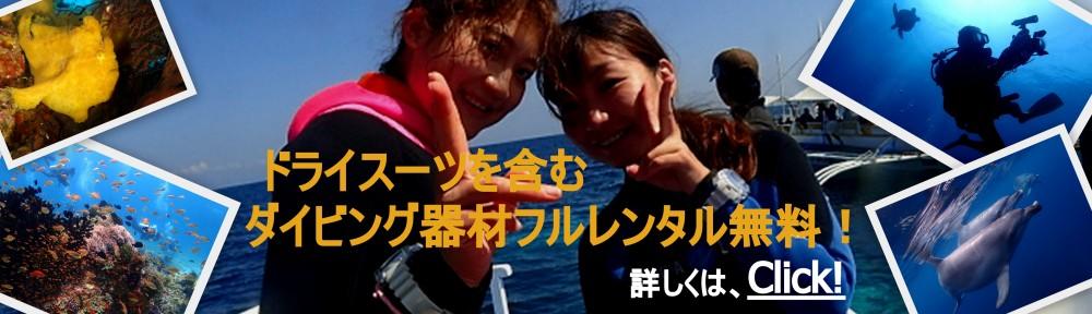 東京渋谷から送迎伊豆初島ダイビングならサザナミマリンダイビングスクール
