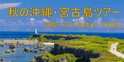 秋の沖縄・宮古島ツアーのご案内