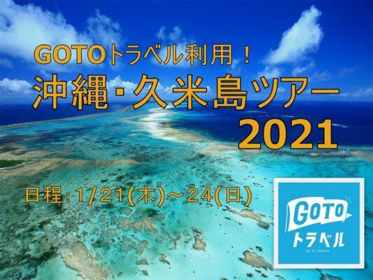 GOTOトラベル利用|沖縄・久米島ダイビングツアーのご案内