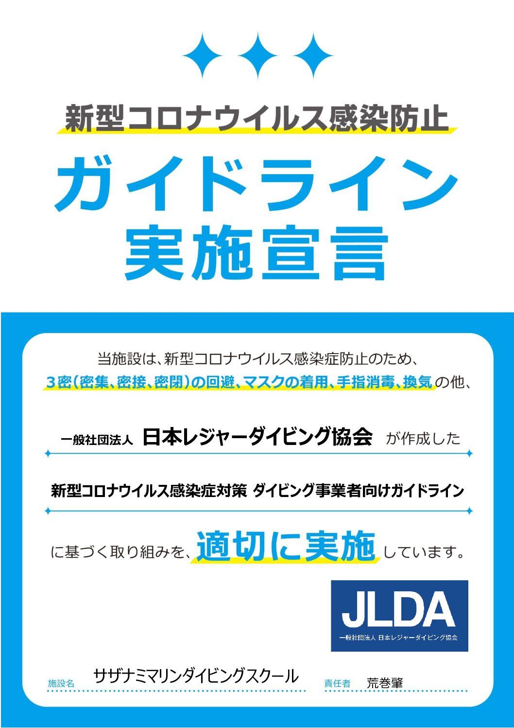 初島ダイビングツアー2020/7/11(土)