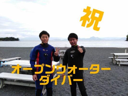 大瀬崎オープンウォーターダイバー講習2021/4/5(月)